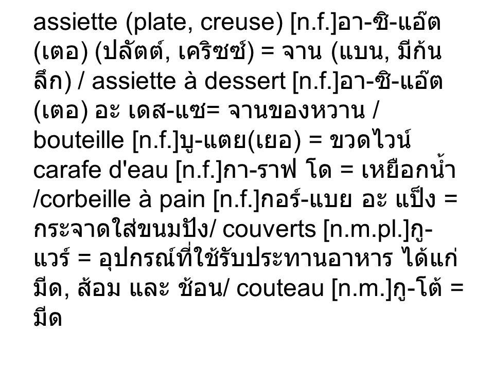 assiette (plate, creuse) [n. f